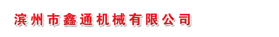 山东省滨州市鑫通机械有限公司