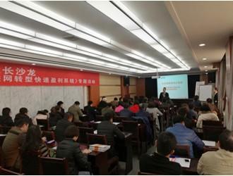《企业互联网转型快速盈利系统》专题沙龙活动成功举办
